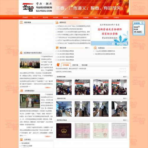 广东圣智教育科技有限公司