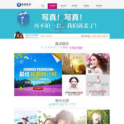 婚纱摄影网站模板/摄影工作室网站模板
